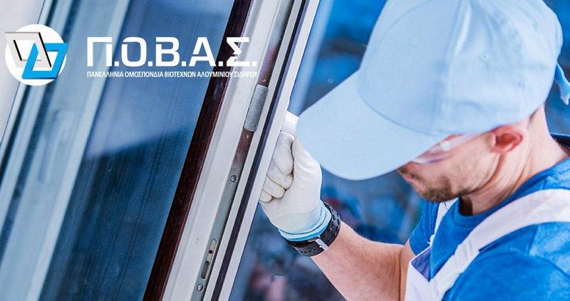 ΠΟΒΑΣ: Επίκαιρη ενημέρωση προς επαγγελματικά εργαστήρια & βιοτεχνίες Αλουμινίου – Σιδήρου