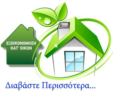 Πρόγραμμα εξοικονόμηση κατ' οίκον